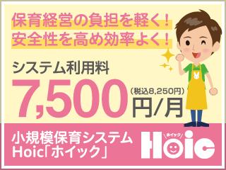 保育園ICT化業務支援管理システム Hoic